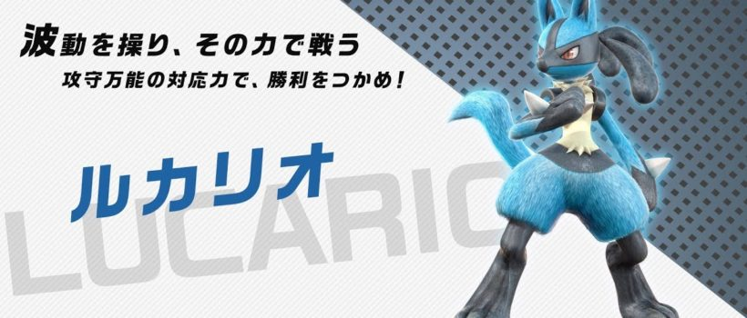 Pokken Tournament DX, la nuova esclusiva per Nintendo Switch, si mostra con un trailer su Lucario